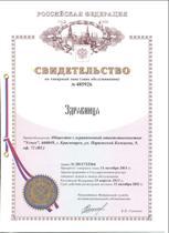 Патент на товарный знак ЗДРАВНИЦА