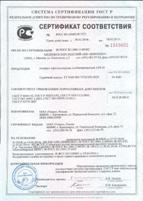 Сертификат соответсвия арома-сауна Здравница